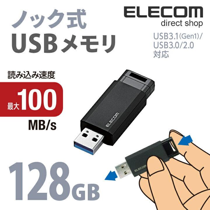 エレコム USBメモリ USB3.1(Gen1)対応 ノック式 128GB ブラック MF-PKU3128GBK 【店頭受取対応商品】