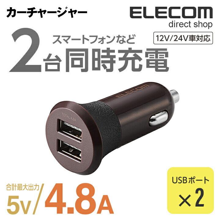 エレコム カーチャージャー 2台同時充電 車載充電器 2ポート 合計4.8A出力 ブラウン MPA-CCU10BR