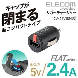 エレコム 超コンパクト車載充電器 カーチャージャー FLAT 最大出力2.4A ブラック MPA-CCU11BK