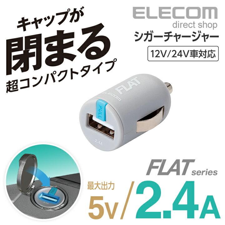 エレコム 超コンパクト車載充電器 カーチャージャー FLAT 最大出力2.4A グレー MPA-CCU11GY