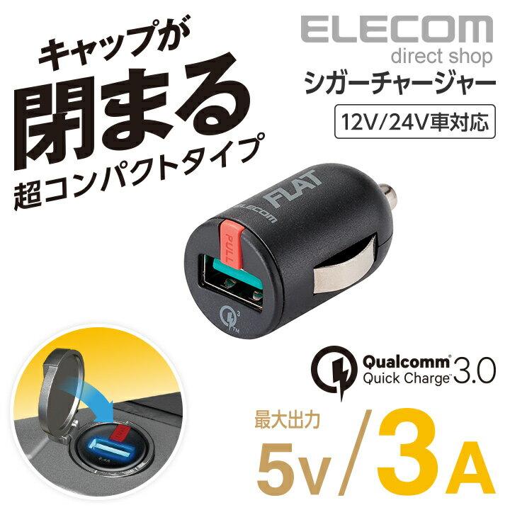 エレコム 超コンパクト車載充電器 Quick Charge3.0対応 カーチャージャー FLAT 最大出力3A ブラック MPA-CCUQ03BK