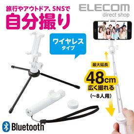 エレコム 自撮り棒 ワイヤレスリモコン付き Bluetooth 三脚付き ホワイト P-SSBTWH