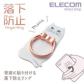 エレコム スマホリング フインガーリング ネコデザイン 白ネコ おしゃれ かわいい バンカーリング iphone リング iPhoneリング アイフォン スマホ 落下防止 スマートフォン リングホルダー スマホスタンド ホールドリング ホワイト P-STRJCTWH
