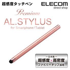 エレコム 超感度タッチペン AL.STYLUS 高密度ファイバーチップ仕様 ピンク P-TPA02PN