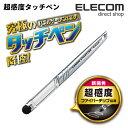 エレコム 超感度タッチペン クリアウィンドウ付き 高密度ファイバーチップ仕様 シルバー P-TPG03SV
