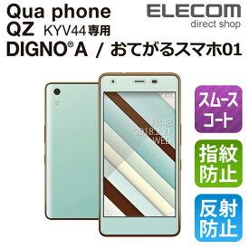 エレコム Qua phone QZ 液晶保護フィルム 防指紋 反射防止 PA-KYV44FLF