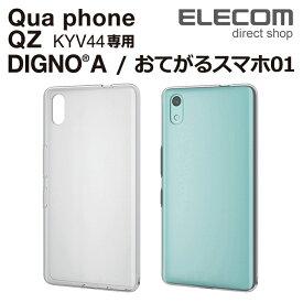エレコム Qua phone QZ ケース ソフトケース 極み設計 クリア PA-KYV44UCTCR