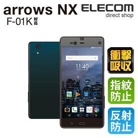 エレコム arrows NX (F-01K) 液晶保護フィルム 衝撃吸収 防指紋 反射防止 PD-F01KFLFP