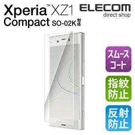 エレコム Xperia XZ1 Compact (SO-02K) 液晶保護フィルム 指紋防止 反射防止 PD-SO02KFLF