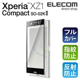エレコム Xperia XZ1 Compact (SO-02K) 液晶保護フィルム フルカバーフィルム 指紋防止 反射防止 PD-SO02KFLFRBK