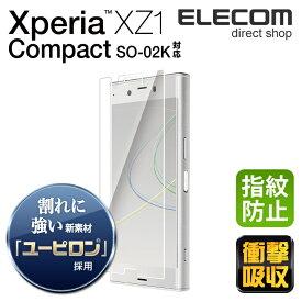 エレコム Xperia XZ1 Compact (SO-02K) 液晶保護フィルム ユーピロン 割れに強い高硬度フィルム PD-SO02KFLUP