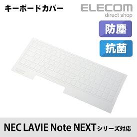 エレコム キーボードカバー 防塵カバー NEC LAVIE Note NEXTシリーズ対応 PKB-98LN1