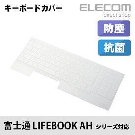 エレコム キーボードカバー 防塵カバー 富士通 LIFEBOOK AHシリーズ対応 PKB-FMVAH8