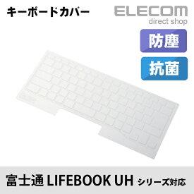エレコム キーボードカバー 防塵カバー 富士通 LIFEBOOK UHシリーズ対応 PKB-FMVUH3