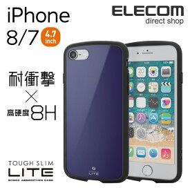 エレコム iPhone8 ケース TOUGH SLIM LITE 薄くて軽い耐衝撃ケース ネイビー スマホケース iphoneケース PM-A17MTSLNV