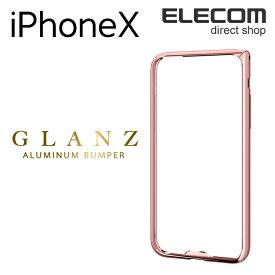 エレコム iPhoneX アルミニウムバンパー GLANZ 薄型設計 ピンク スマホケース iphoneケース PM-A17XALBUPN