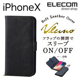 エレコム iPhoneX ケース Vluno 手帳型 ソフトレザーカバー 薄型 磁石付 スリープ対応 ブラック スマホケース iphoneケース PM-A17XPLFYPBK