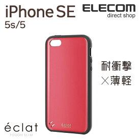エレコム iPhoneSE ケース 耐衝撃 TOUGH SLIM ディープピンク スマホケース iphoneケース PM-A18STSGJPND