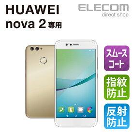 エレコム nova2 (HWV31) 液晶保護フィルム 防指紋 反射防止 PM-HWN2FLF