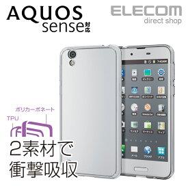エレコム AQUOS sense (SH-01K SHV40)、AQUOS sense basic ケース ハイブリッドケース 極み設計 クリア スマホケース PM-SH01KHVCKCR