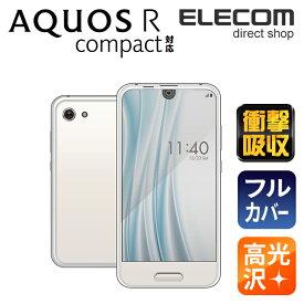 エレコム AQUOS R compact (SHV41) 液晶保護フィルム フルカバー 衝撃吸収 光沢 PM-SHV41FLFPRG
