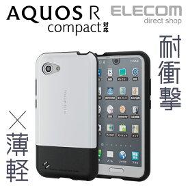 エレコム AQUOS R compact (SHV41) ケース 耐衝撃 TOUGH SLIM ホワイト スマホケース PM-SHV41TSWH