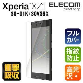 エレコム Xperia XZ1 (SO-01K SOV36) 液晶保護フィルム フルカバーフィルム 衝撃吸収 光沢 PM-XZ1FLFPRG