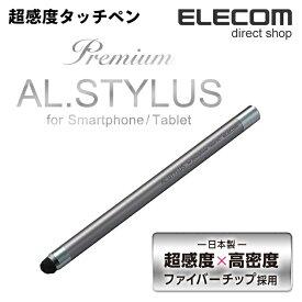 エレコム 超感度タッチペン AL.STYLUS 高密度ファイバーチップ仕様 グレー TB-TPA02GY