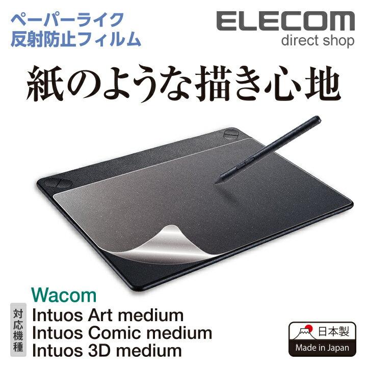 エレコム ペンタブレット ペーパーライクフィルム 反射防止 Intuosシリーズ(medium)対応:TB-WIMFLAPL