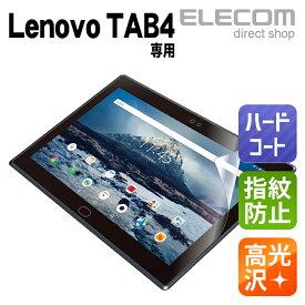 エレコム Lenovo TAB4 液晶保護フィルム 指紋防止 高光沢 TB-YLT4FLFANG