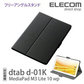 エレコム d-tab (d-01K) ケース スリムフラップカバー ブラック TBD-HW51AWVFUBK