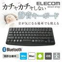エレコム カチャカチャしない 静音 キーボード Bluetooth ワイヤレス 本格静音設計 ミニ キーボード TK-FBM093SBK