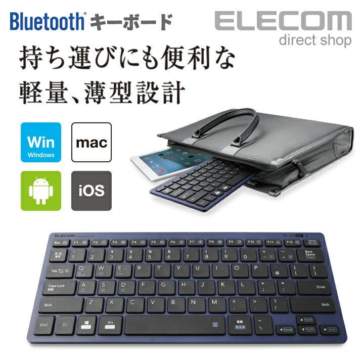 エレコム ワイヤレス ミニキーボード Bluetooth3.0 ブルートゥース 軽量×薄型 コンパクト Windows Android Mac iOS対応 ブルー TK-FBP102BU