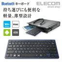 エレコム ワイヤレス ミニキーボード キーボード Bluetooth3.0 ブルートゥース 無線 軽量×薄型 コンパクト Windows A…