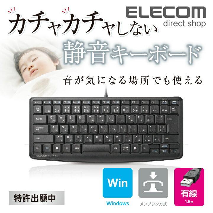 エレコム カチャカチャしない静音キーボード 有線 本格静音設計 ミニキーボード TK-FCM089SBK