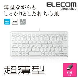 エレコム ミニ キーボード 超薄型 有線 1.5m ホワイト TK-FCP096WH
