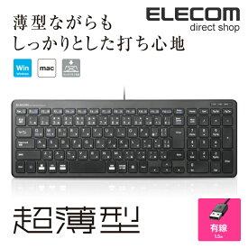 エレコム フル キーボード 軽量×超薄型 有線 1.5m ブラック TK-FCP097BK
