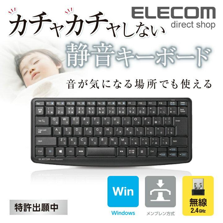 エレコム カチャカチャしない静音キーボード ワイヤレス 無線 本格静音設計 ミニキーボード TK-FDM091STBK