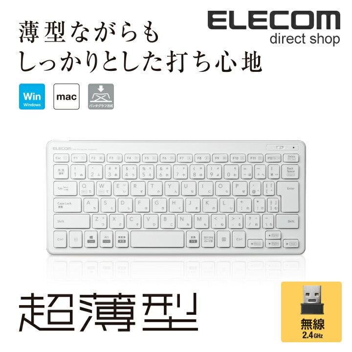 エレコム ワイヤレス ミニキーボード 超薄型 無線2.4GHz ホワイト TK-FDP098TWH