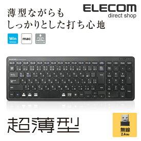 エレコム ワイヤレス フル キーボード 軽量×超薄型 無線 2.4GHz ブラック TK-FDP099TBK