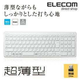 エレコム ワイヤレス フル キーボード 軽量×超薄型 無線 2.4GHz ホワイト TK-FDP099TWH