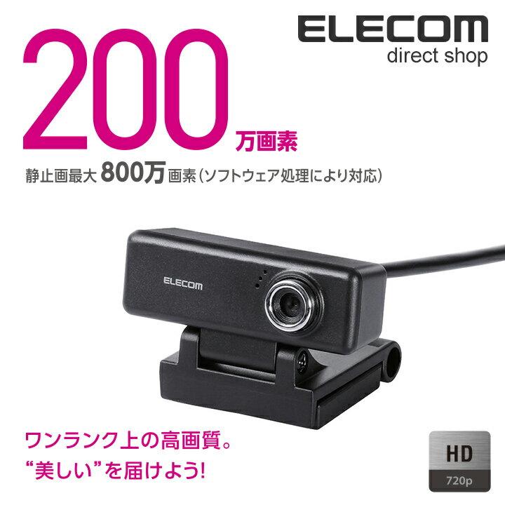 エレコム Webカメラ 高画質 ハイビジョン 200万画素 UCAM-C520FBBK