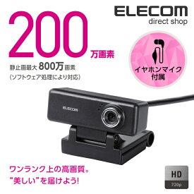 エレコム Webカメラ 高画質 ハイビジョン 200万画素 イヤホンマイク付き UCAM-C520FEBK