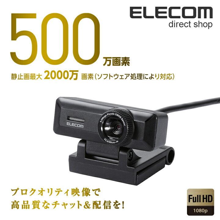 エレコム Webカメラ 高精細 フルハイビジョン ワイドスクリーン対応 500万画素 UCAM-C750FBBK