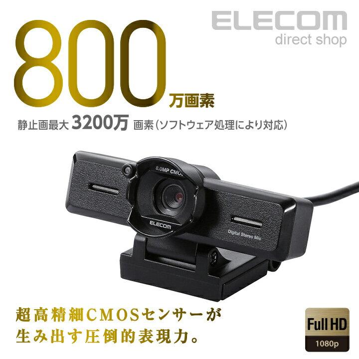 エレコム Webカメラ 超高精細Full Hd対応 800万画素 ワイドスクリーン対応 デジタルマイク2台内蔵 UCAM-C980FBBK