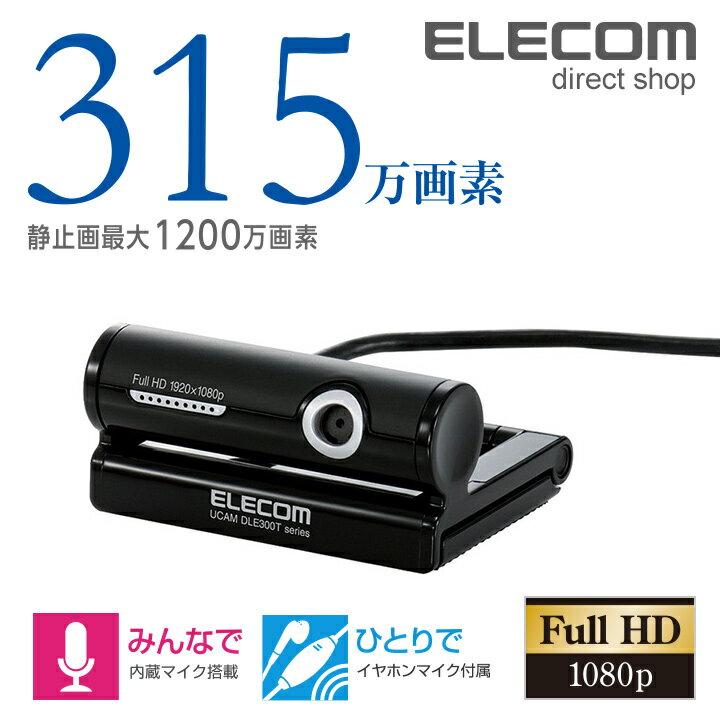 エレコム Webカメラ フルHD対応 315万画素 ワイドサイズ対応 内蔵マイク搭載 イヤホンマイク付 1.4m ブラック UCAM-DLE300TNBK