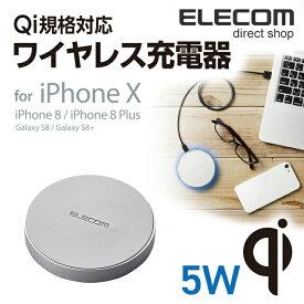 エレコム Qi規格対応 ワイヤレス充電器 iPhoneX/8/8 Plus対応 正規認証品 5W ワイヤレス 充電器 シルバー W-QA02SV