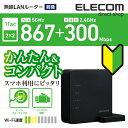エレコム 無線LANルーター 11ac 867+300Mbps コンパクト設計 ブラック WRC-1167FS-B