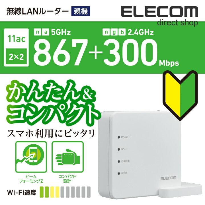 エレコム 無線LANルーター 11ac 867+300Mbps コンパクト設計 ホワイト WRC-1167FS-W