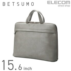 エレコム PCバッグ パソコンキャリングバッグ BETSUMO 15.6インチ対応 ソフトレザー グレー BM-BE02GY